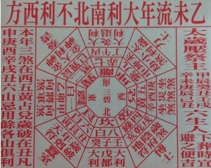 yiwei sanshatu
