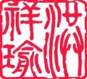 Xiangyi Stamp